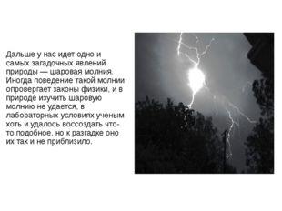 Дальше у нас идет одно и самых загадочных явлений природы — шаровая молния. И