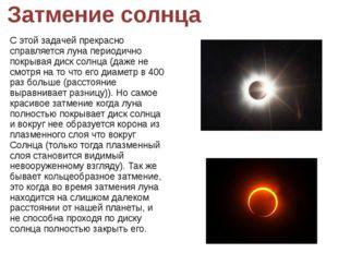 С этой задачей прекрасно справляется луна периодично покрывая диск солнца (да