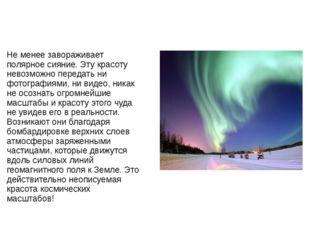 Не менее завораживает полярное сияние. Эту красоту невозможно передать ни фот