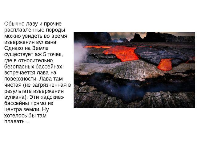 Обычно лаву и прочие расплавленные породы можно увидеть во время извержения в...