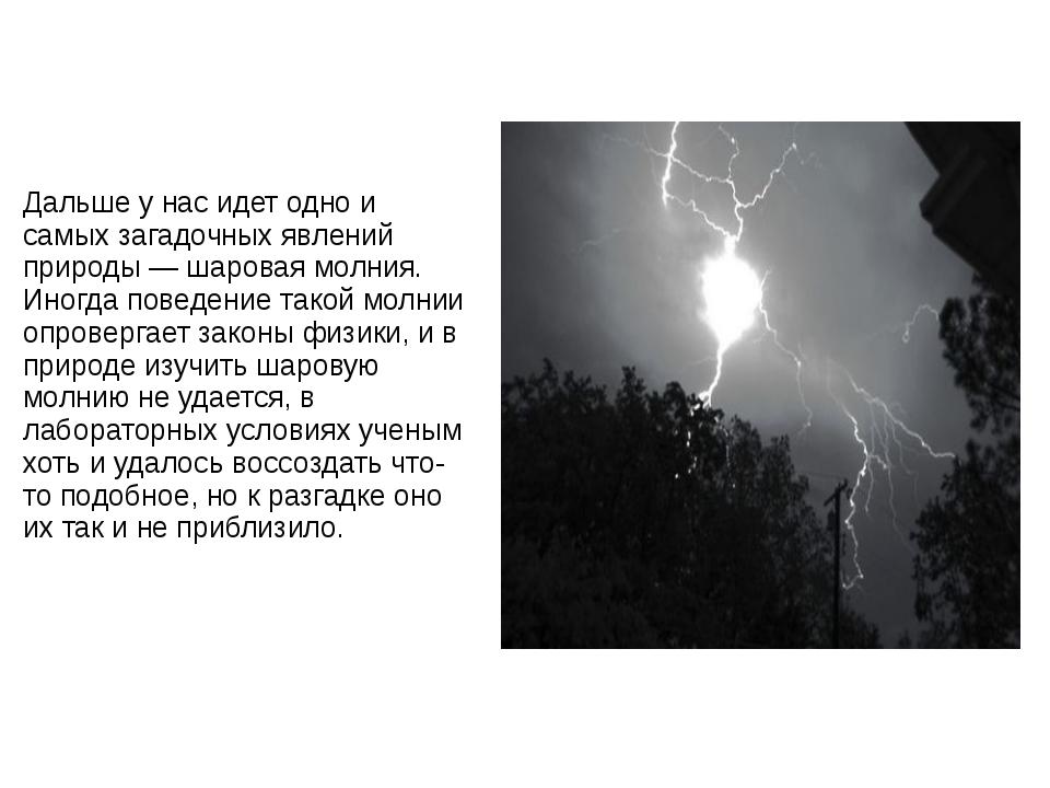 Дальше у нас идет одно и самых загадочных явлений природы — шаровая молния. И...