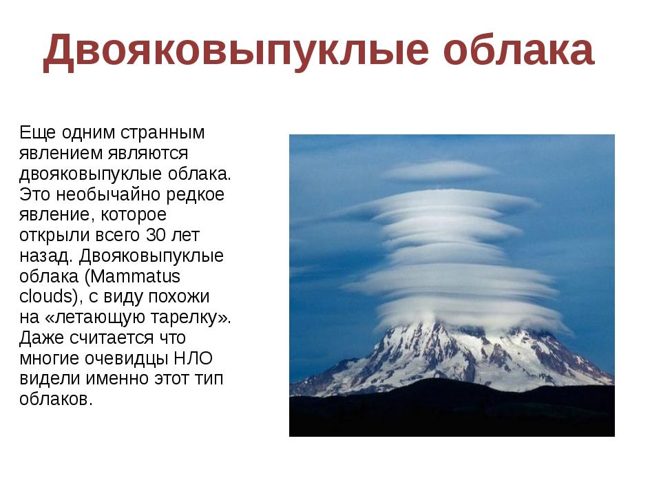 Еще одним странным явлением являются двояковыпуклые облака. Это необычайно ре...