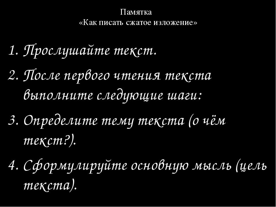 Памятка «Как писать сжатое изложение» Прослушайте текст. После первого чтения...