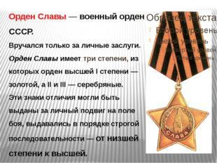 Орден Славы— военный орден СССР. Вручался только за личные заслуги. Орден С