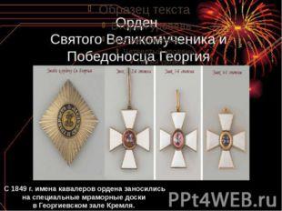 С 1849 г. имена кавалеров ордена заносились на специальные мраморные доски в