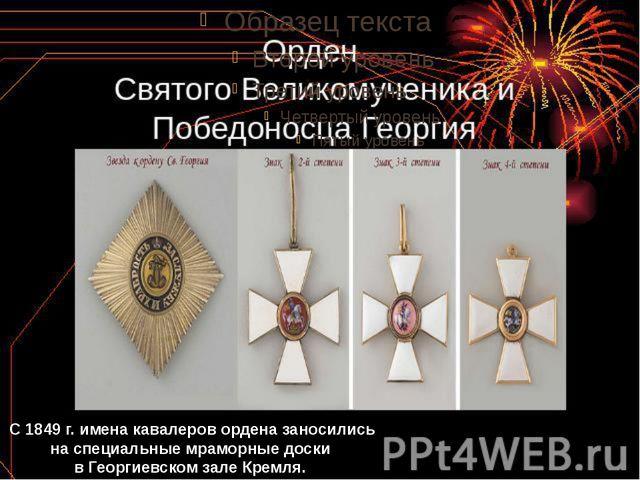 С 1849 г. имена кавалеров ордена заносились на специальные мраморные доски в...