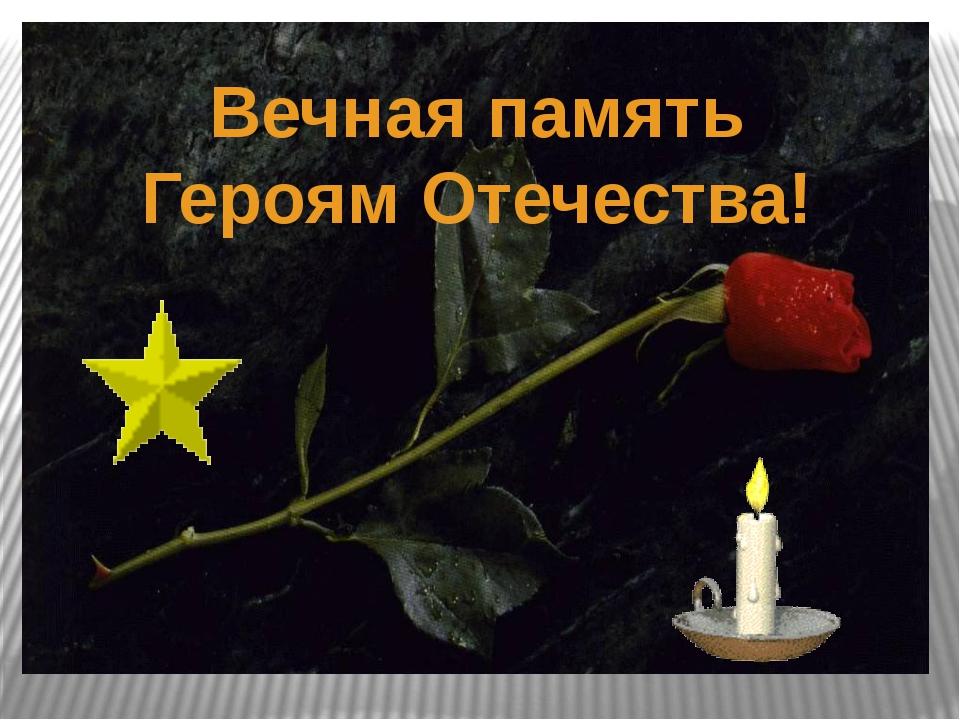 Вечная память Героям Отечества!