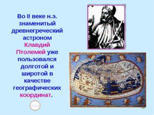 * Во II веке н.э. знаменитый древнегреческий астроном Клавдий Птолемей уже по