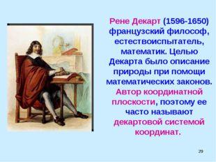 * Рене Декарт (1596-1650) французский философ, естествоиспытатель, математик.