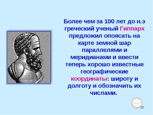* Более чем за 100 лет до н.э греческий ученый Гиппарх предложил опоясать на...