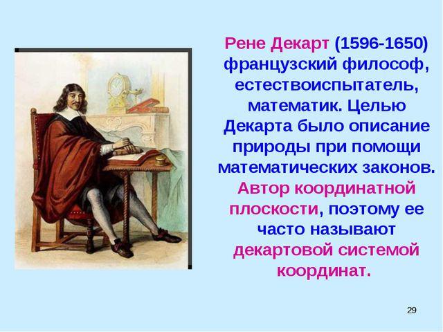 * Рене Декарт (1596-1650) французский философ, естествоиспытатель, математик....