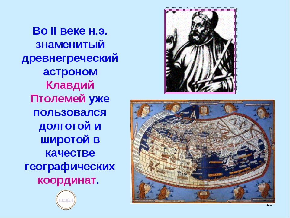 * Во II веке н.э. знаменитый древнегреческий астроном Клавдий Птолемей уже по...