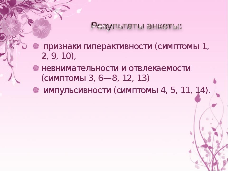 признаки гиперактивности (симптомы 1, 2, 9, 10), невнимательности иотвлекае...