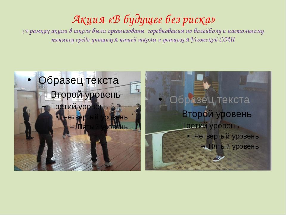 Акция «В будущее без риска» ( В рамках акции в школе были организованы  сорев...