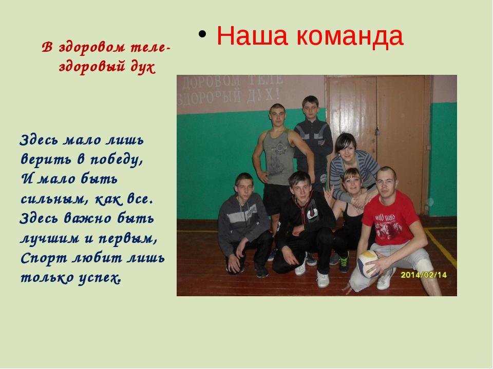 В здоровом теле- здоровый дух Наша команда