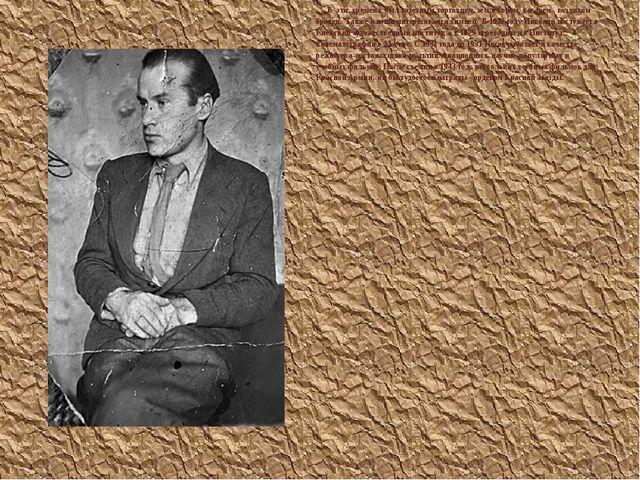 В  эти  времена  был газетным торговцем, землекопом, косарем,  возчиком брёве...