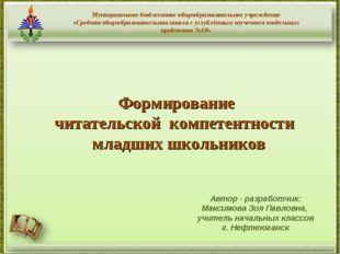 Формирование читательской компетентности младших школьников Автор - разработч