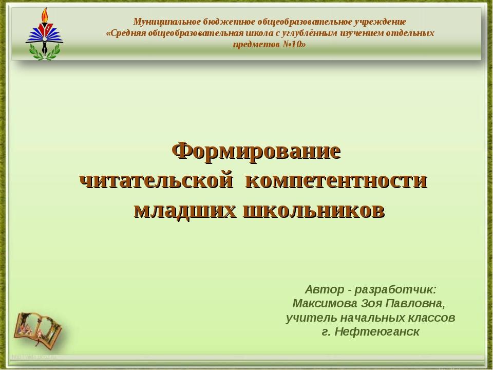 Формирование читательской компетентности младших школьников Автор - разработч...