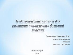 Выполнила: Никитина Т.М. учитель начальных классов МБОУ СОШ №145 Новосибирск