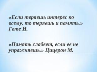 «Если теряешь интерес ко всему, то теряешь и память.» Гете И. «Память слабеет