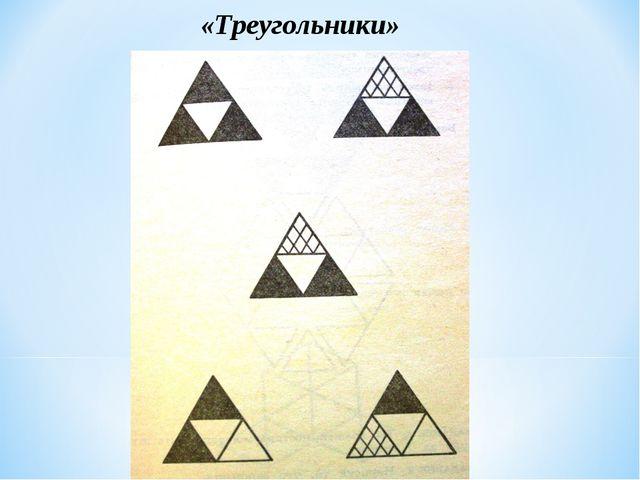 «Треугольники»