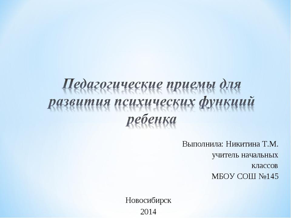 Выполнила: Никитина Т.М. учитель начальных классов МБОУ СОШ №145 Новосибирск...