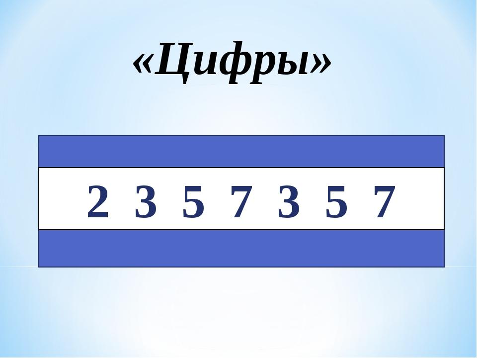«Цифры» 2 3 5 7 3 5 7