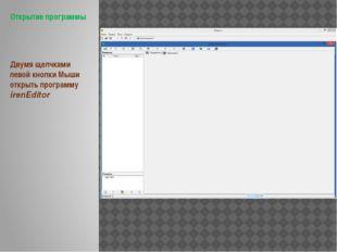 Двумя щелчками левой кнопки Мыши открыть программу irenEditor Открытие прогр