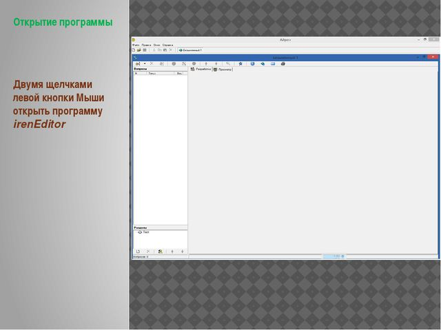 Двумя щелчками левой кнопки Мыши открыть программу irenEditor Открытие прогр...