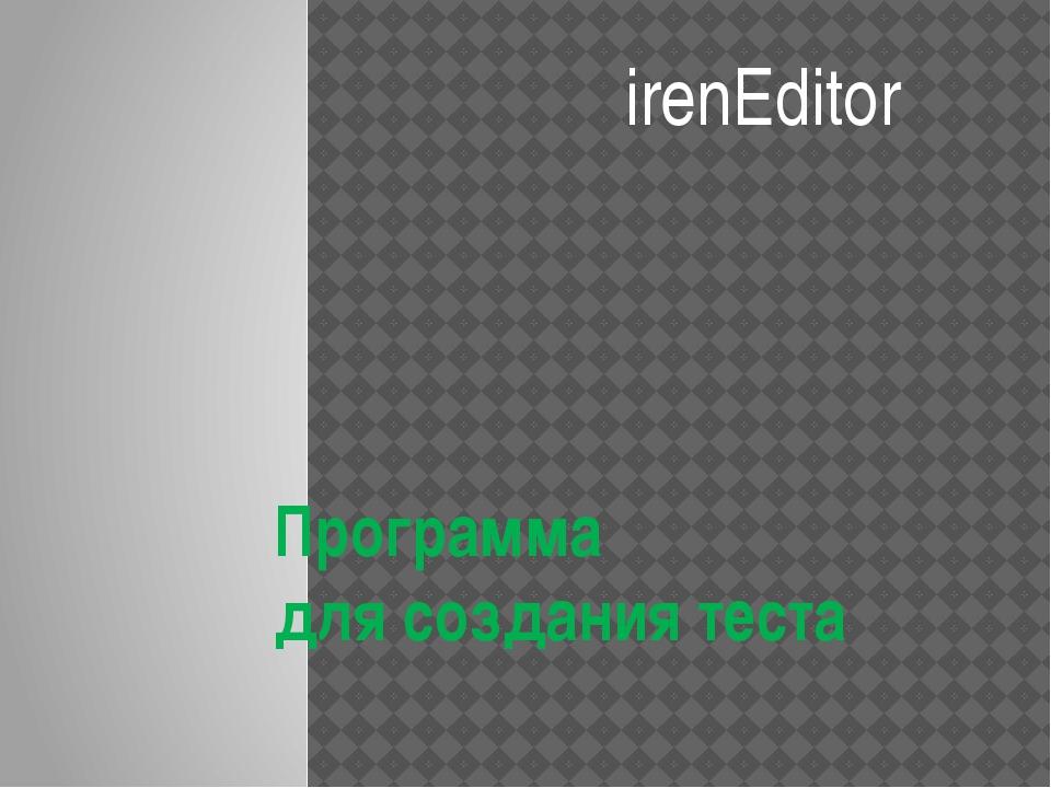 Программа для создания теста irenEditor