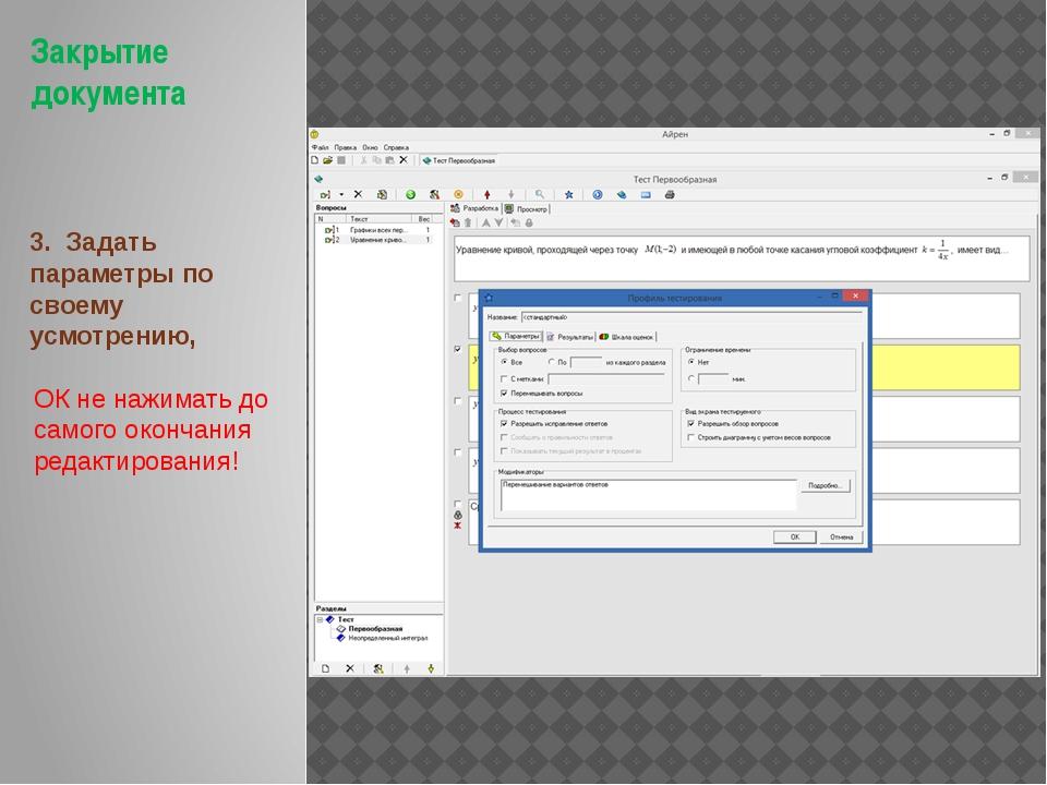 Закрытие документа 3. Задать параметры по своему усмотрению, ОК не нажимать...