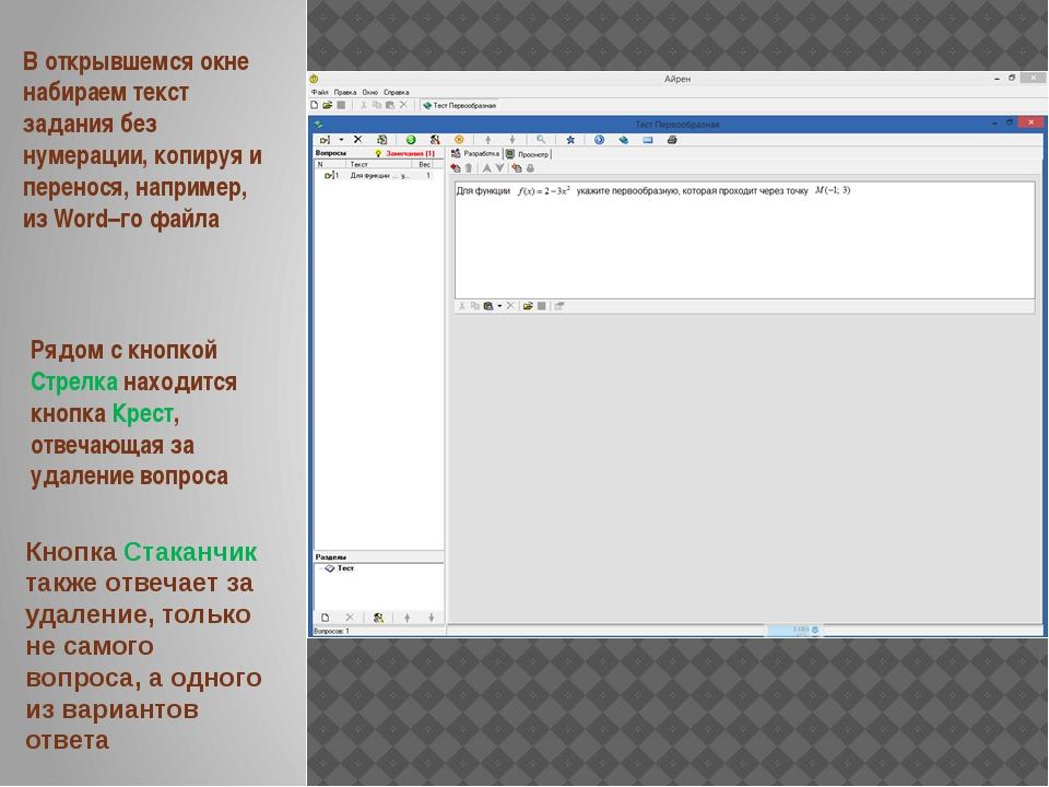 В открывшемся окне набираем текст задания без нумерации, копируя и перенося,...