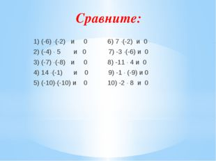 Сравните: 1) (-6) (-2) и 0 6) 7 (-2) и 0 2) (-4)  5 и 0 7) -3 (-6) и 0 3)