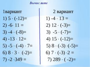 Вычислите 1вариант 2 вариант 1) 5  (-12)= 1) -4  13 = 2) -6 11 = 2) 12  (