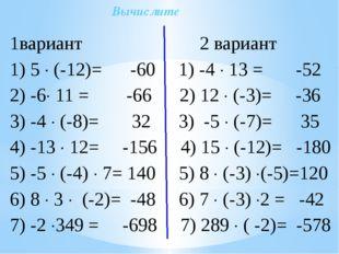 Вычислите 1вариант 2 вариант 1) 5  (-12)= -60 1) -4  13 = -52 2) -6 11 = -