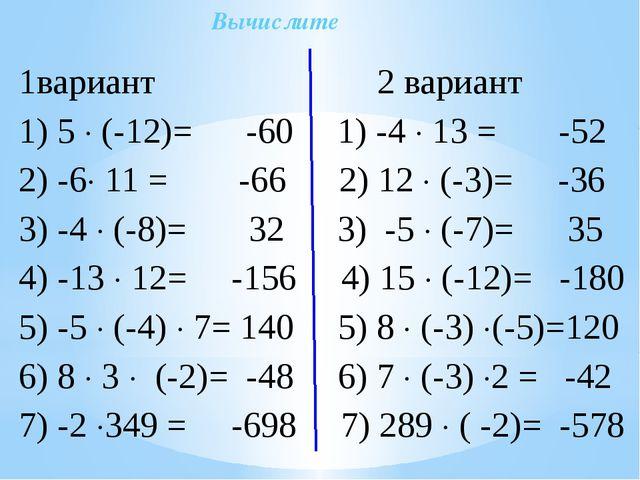 Вычислите 1вариант 2 вариант 1) 5  (-12)= -60 1) -4  13 = -52 2) -6 11 = -...