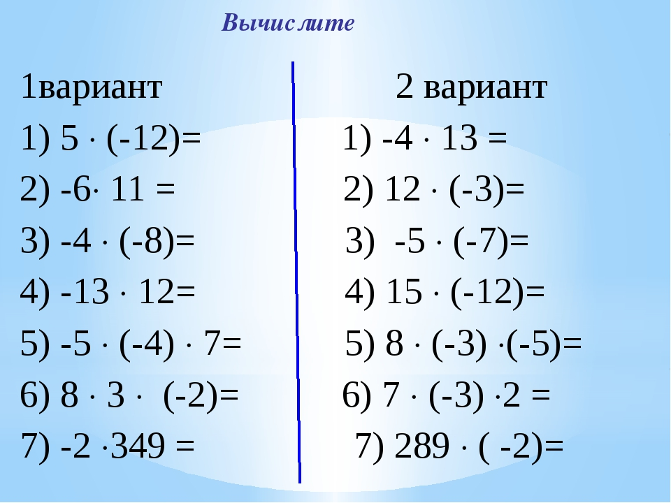 Вычислите 1вариант 2 вариант 1) 5  (-12)= 1) -4  13 = 2) -6 11 = 2) 12  (...