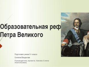 Образовательная реформа Петра Великого Подготовил ученик 5 г класса Солопов В