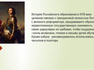 История Российского образования вХVIIIвеке целиком связано с грандиозной ли