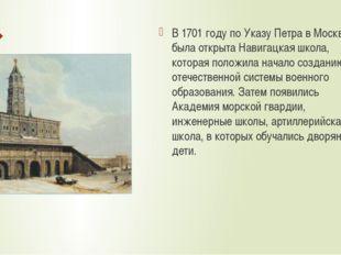 В 1701 году по Указу Петра в Москве была открыта Навигацкая школа, которая по