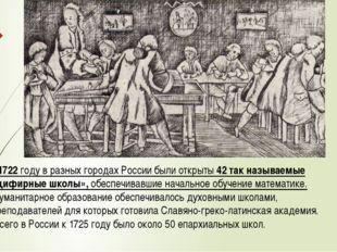 . К 1722 году в разных городах России были открыты 42 так называемые «цифирн