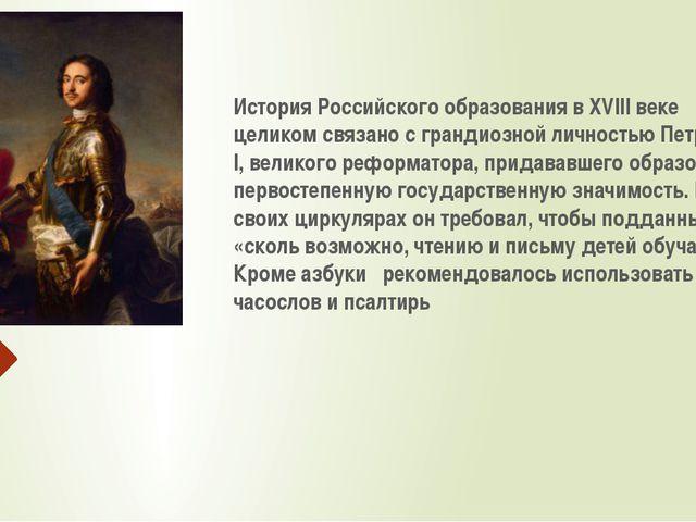 История Российского образования вХVIIIвеке целиком связано с грандиозной ли...