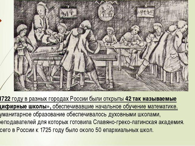 . К 1722 году в разных городах России были открыты 42 так называемые «цифирн...