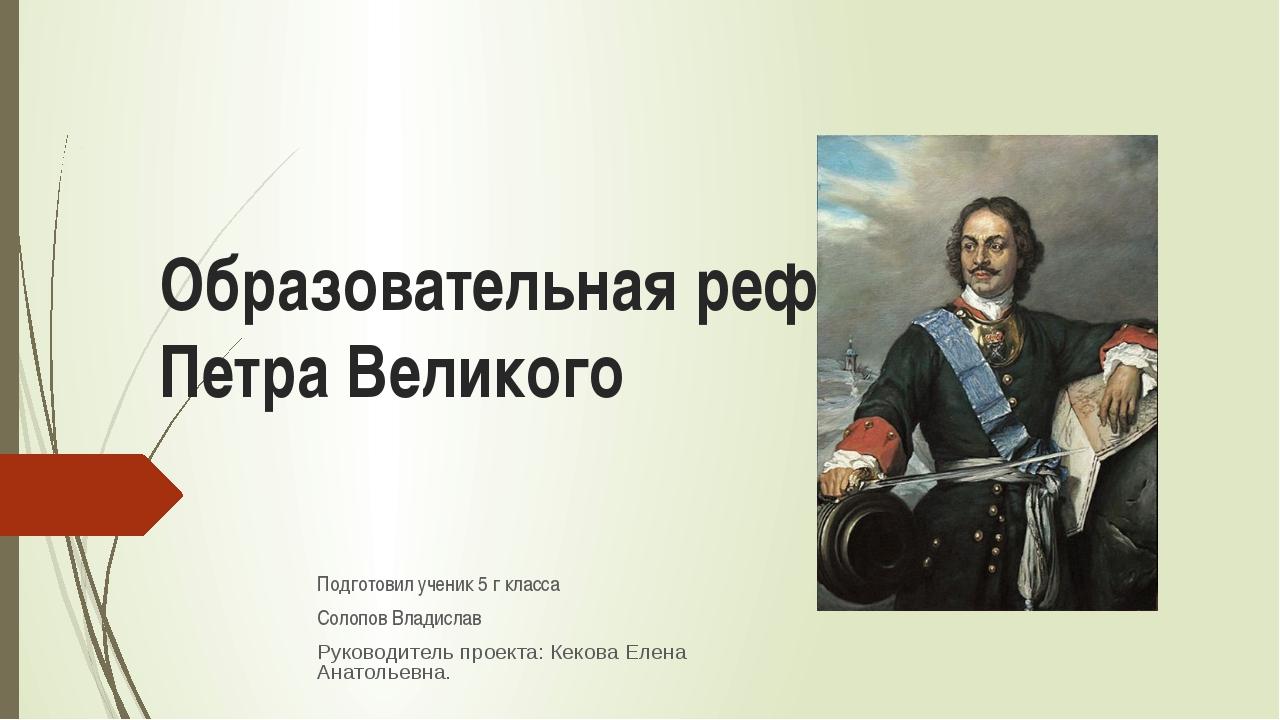 Образовательная реформа Петра Великого Подготовил ученик 5 г класса Солопов В...