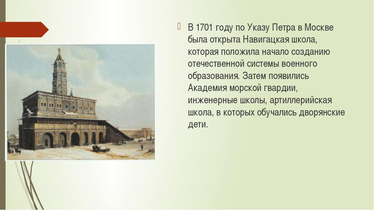 В 1701 году по Указу Петра в Москве была открыта Навигацкая школа, которая по...