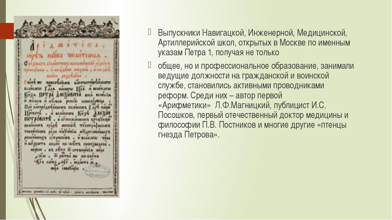 Выпускники Навигацкой, Инженерной, Медицинской, Артиллерийской школ, открытых...
