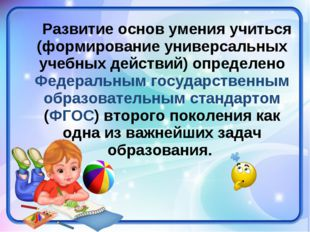 Развитие основ умения учиться (формирование универсальных учебных действий)