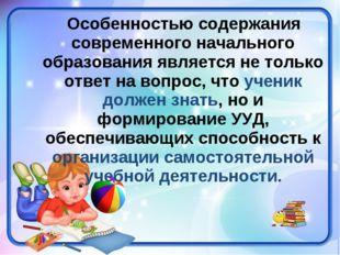 Особенностью содержания современного начального образования является не толь
