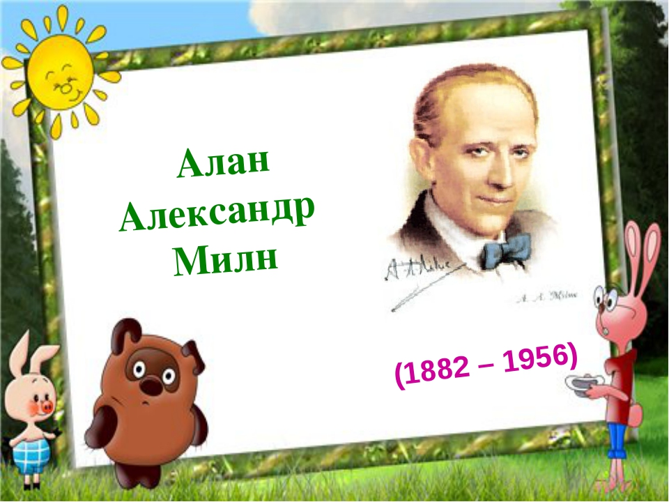 Алан Александр Милн (1882 – 1956)