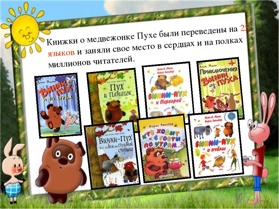 Книжки о медвежонке Пухе были переведены на 25 языков и заняли свое место в с...